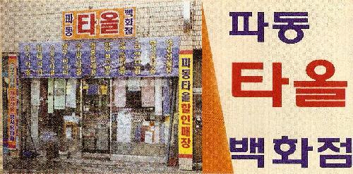 (강릉시 옥천동) 타올백화점의 전화번호 후기 및 약도6