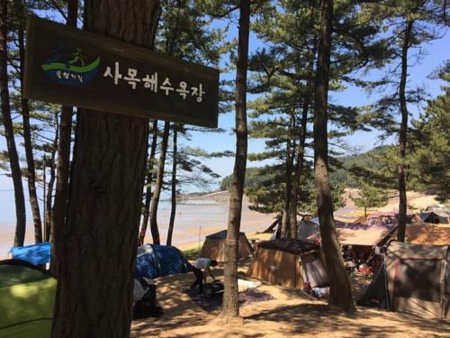 사목캠핑공원