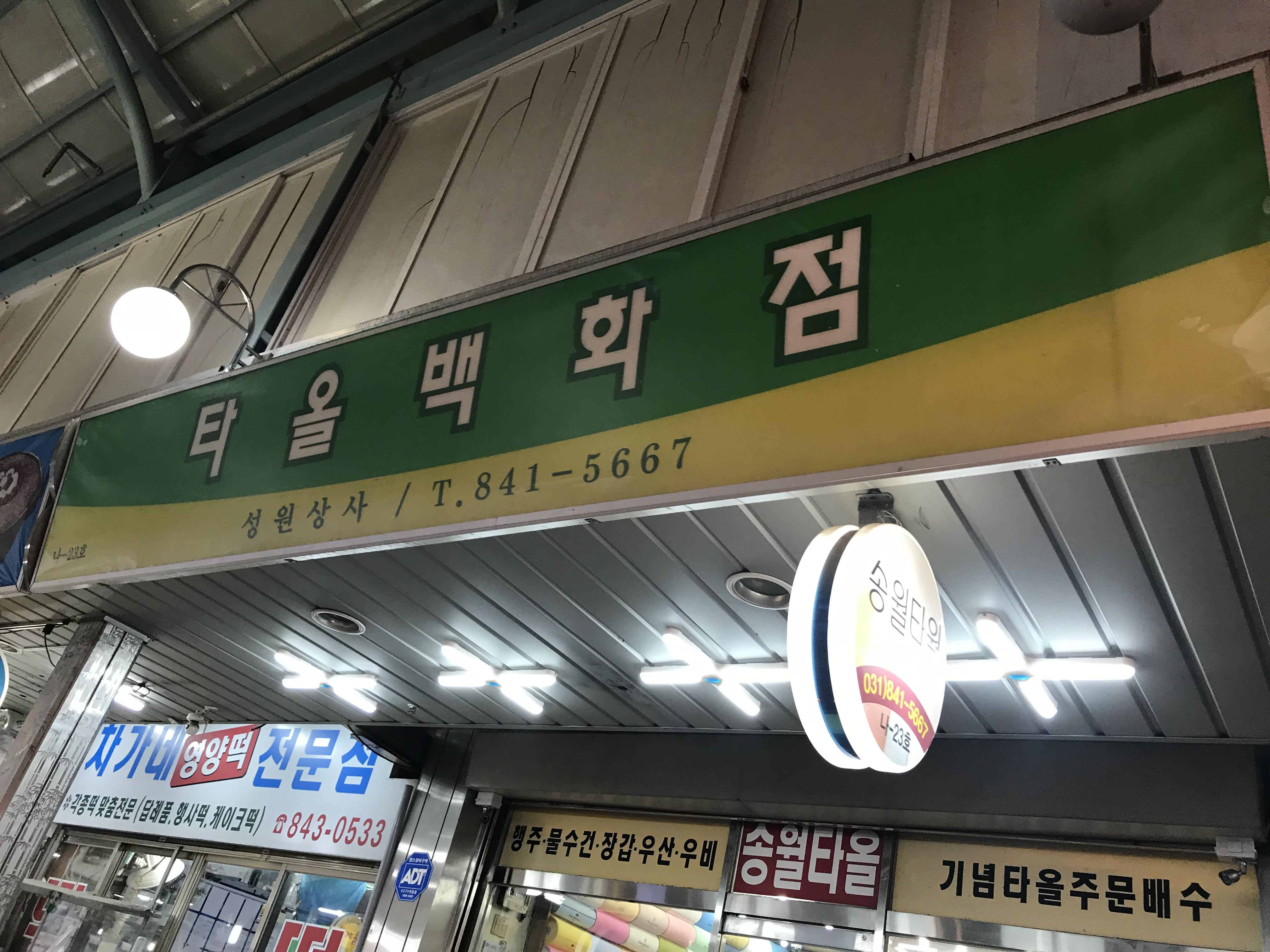 (강릉시 옥천동) 타올백화점의 전화번호 후기 및 약도4