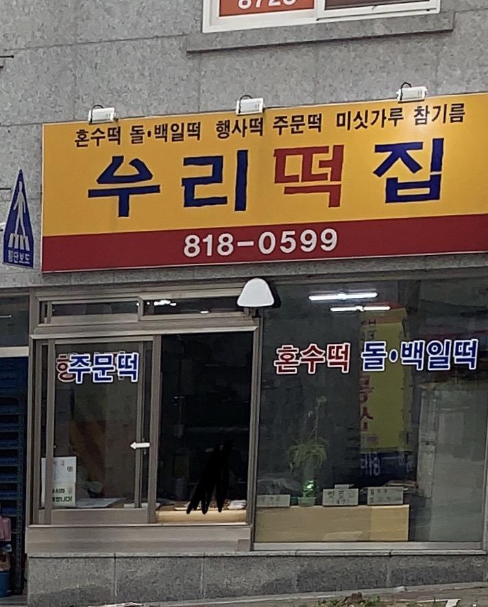 (양주시 고암동) 우리떡집의 전화번호 후기 및 약도4